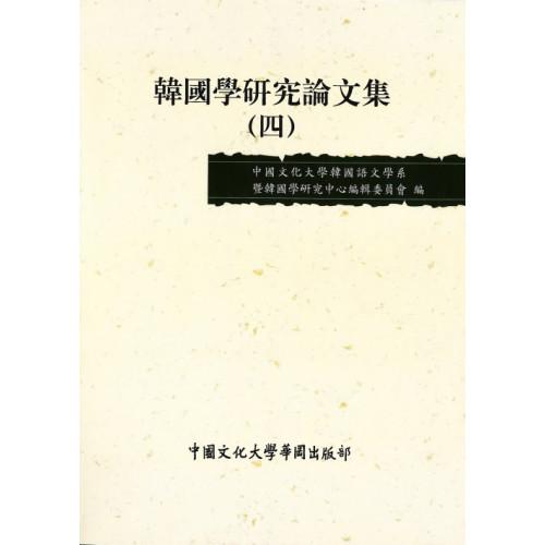 韓國學研究論文集(四)