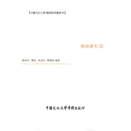 韓語讀本(2)