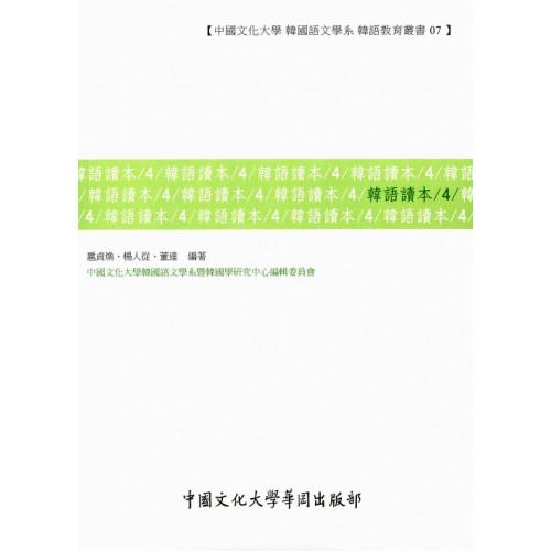 韓語讀本(4)