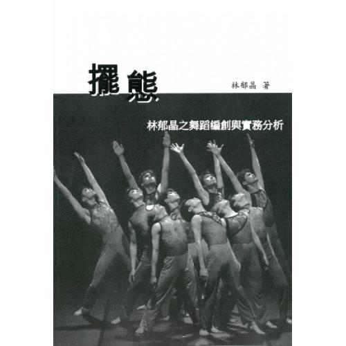 擺態-林郁晶之舞蹈編創與實務分析