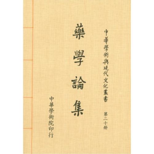 藥學論集(二版)