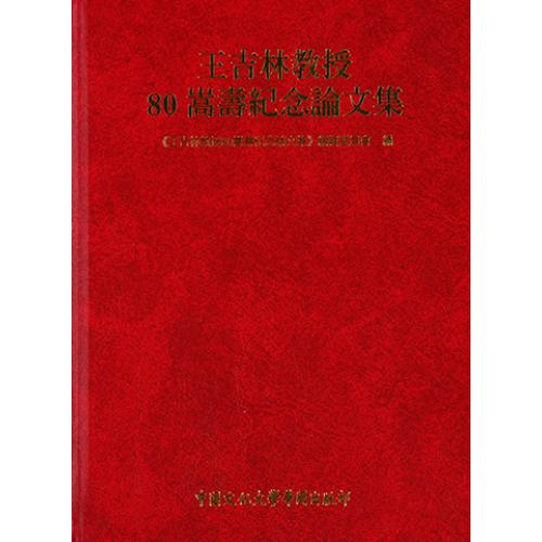 王吉林教授80嵩壽紀念論文集