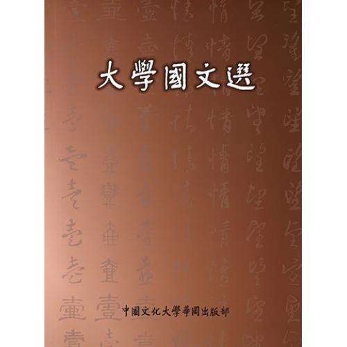 大學國文選 (八版一刷)