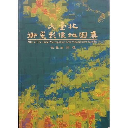 大台北衛星影像地圖集