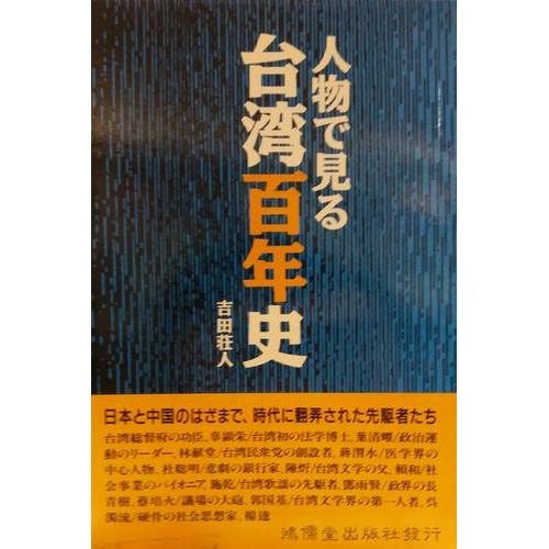 人物で見る台湾百年史