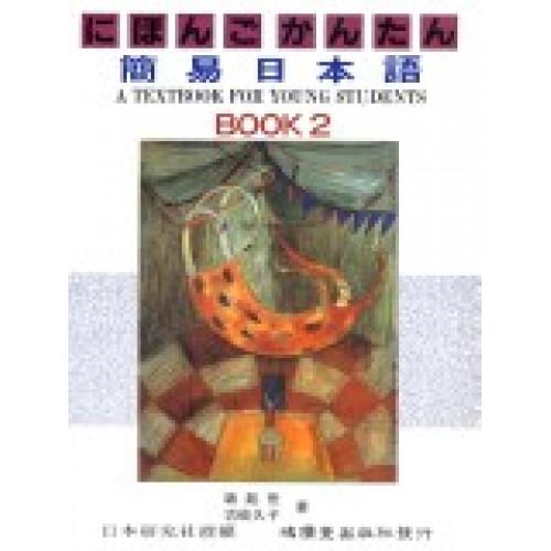 簡易日本語(BOOK2)