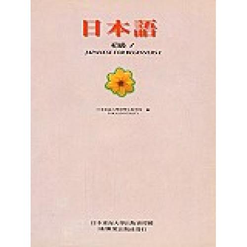 日本語初級(1)
