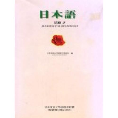 日本語初級(2)
