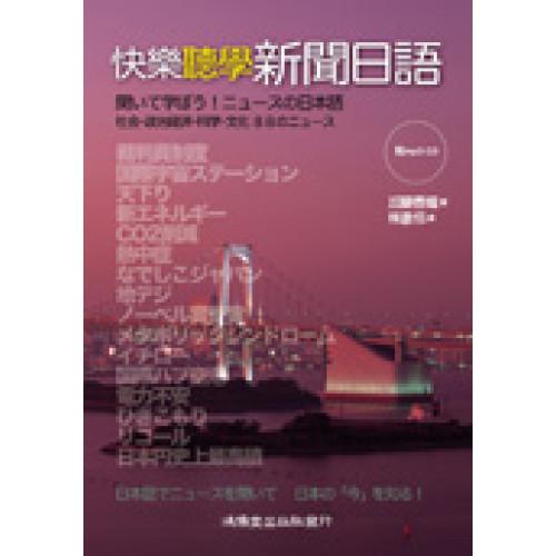 快樂聽學新聞日語  (附mp3CD)