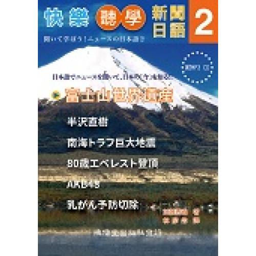 快樂聽學新聞日語2(附mp3CD)