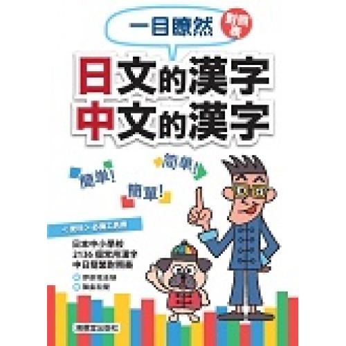 一目瞭然對照表 日文的漢字 中文的漢字