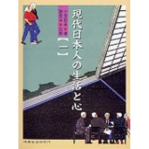 現代日本人の生活と心1