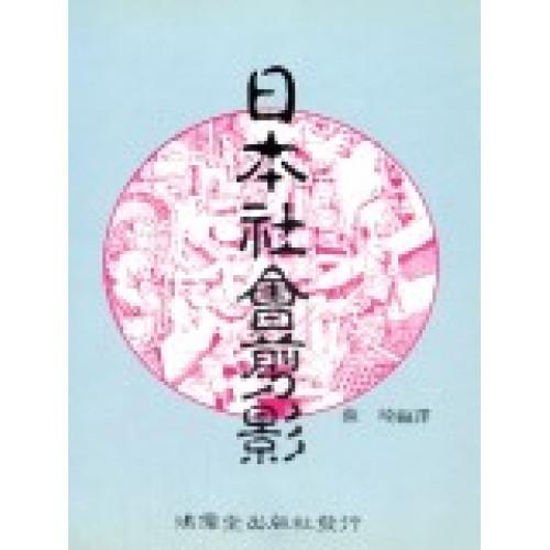 日本社會剪影