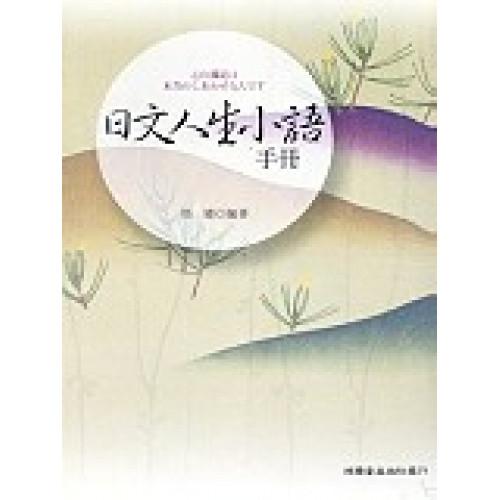 日文人生小語手冊