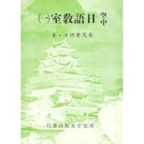 空中日語教室(一)