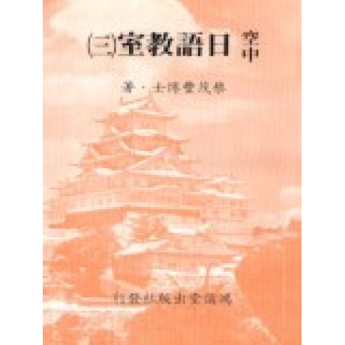 空中日語教室(三)
