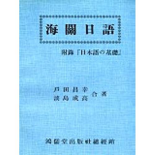 海關日語-附日本語之基礎