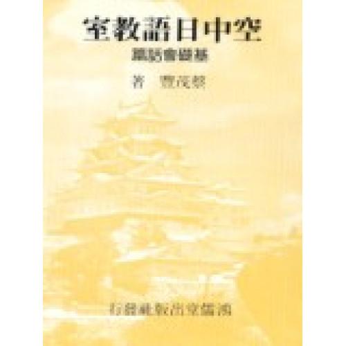 空中日語教室基礎會話篇