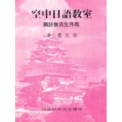 空中日語教室海外生活會話篇