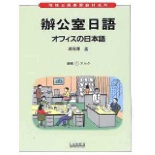 辦公室日語