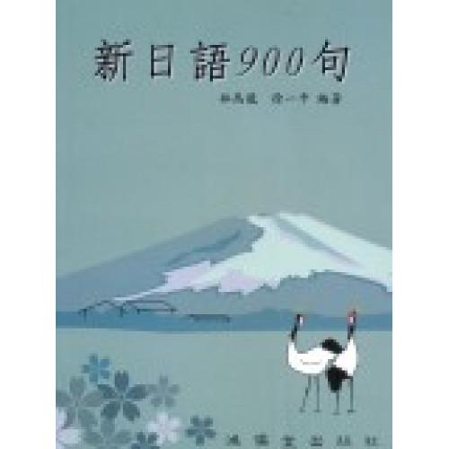 新日語900句