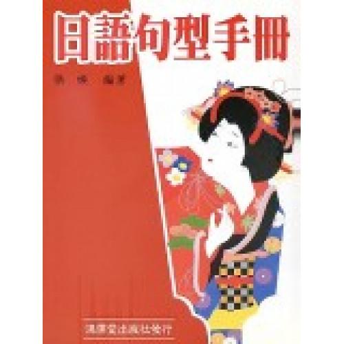 日語句型手冊