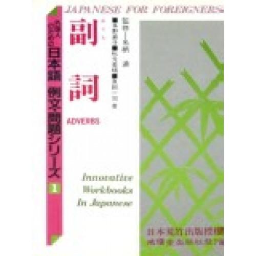日本語例文問題1-副詞