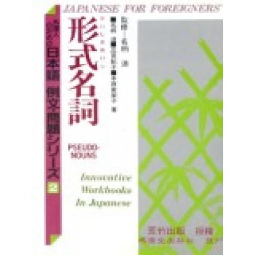 日本語例文問題2-形式名詞