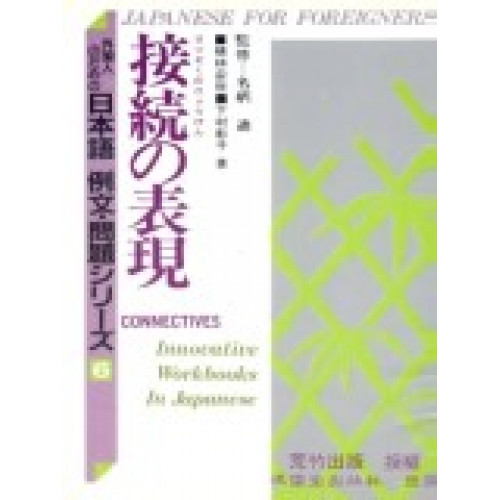日本語例文問題6-接續の表現