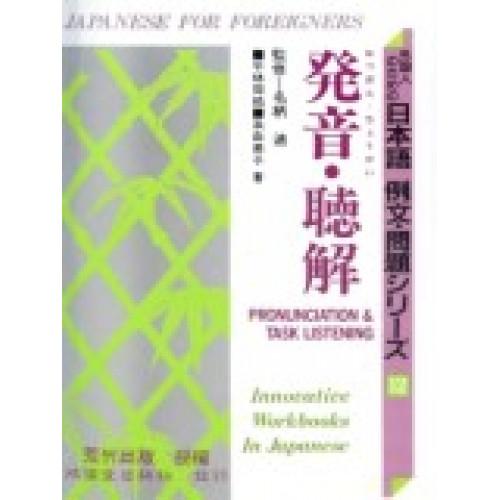 日本語例文問題12-發音.聽解CD3片+書-不分售