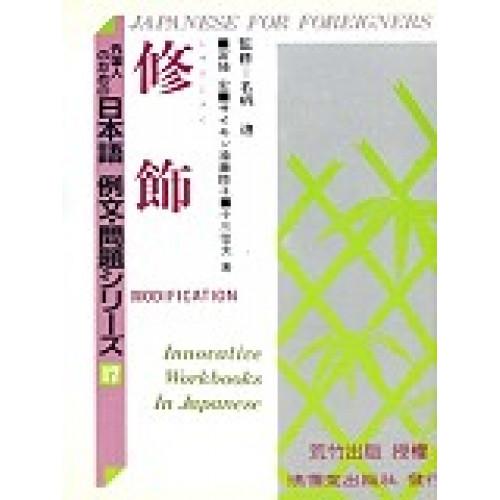 日本語例文問題17-修飾