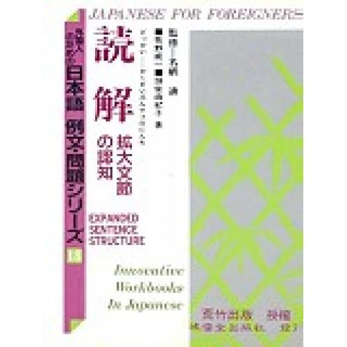 日本語例文問題18-讀解