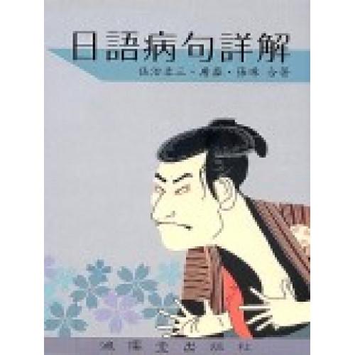日語病句詳解
