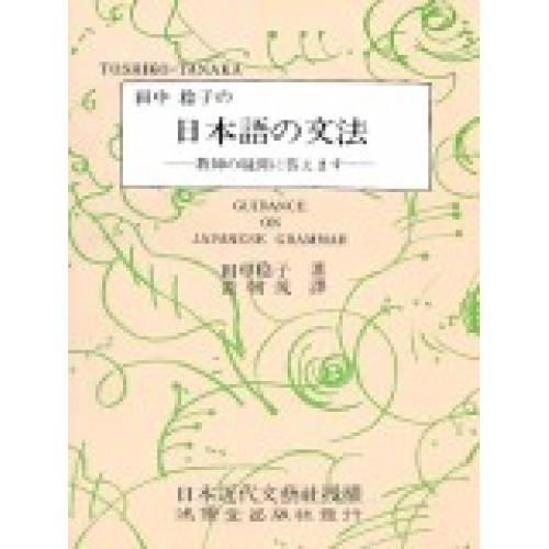 田中稔子の日本語の文法
