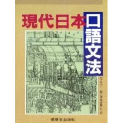 現代日本口語文法