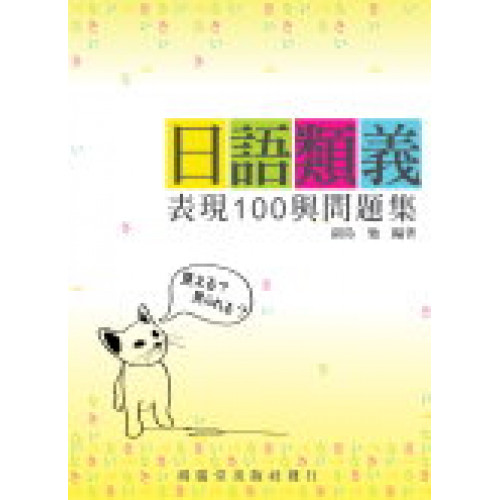 日語類義表現100與問題集