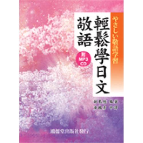 輕鬆學日文敬語(附mp3CD)
