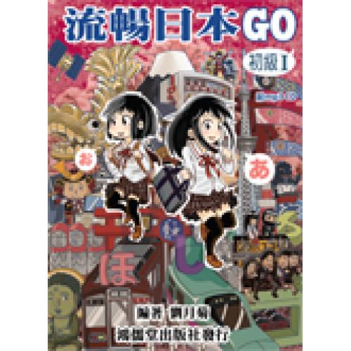 流暢日本GO!初級1(附mp3CD)