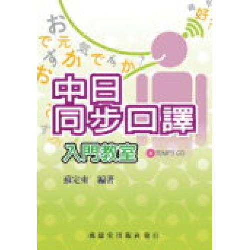 中日同步口譯入門教室(附mp3CD)