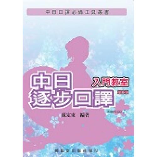 中日逐步口譯入門教室-增修版(附mp3CD)
