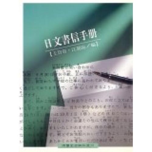 日文書信手冊