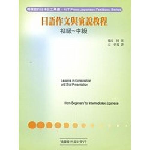 日語作文與演說教程初級-中級(附CD)