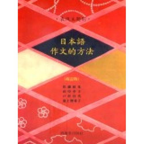 日本語作文的方法-改訂版