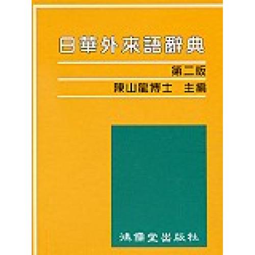 日華外來語辭典(第2版)