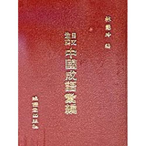 日文註解中國成語彙編