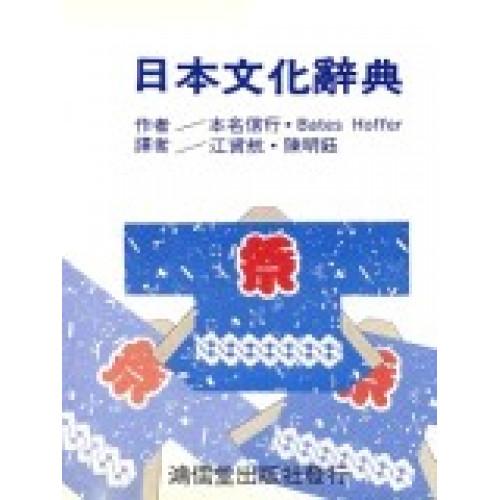 日本文化辭典