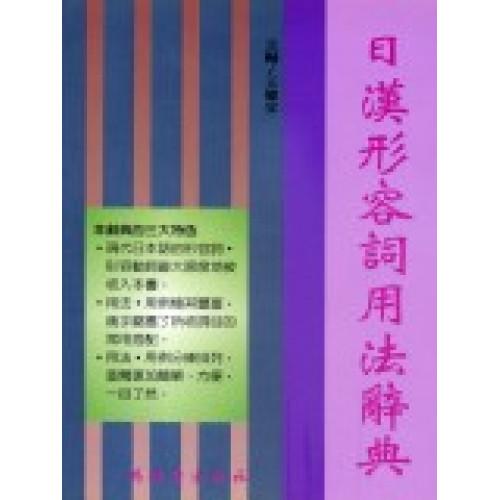 日漢形容詞用法辭典