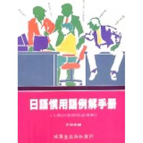 日語慣用語例解手冊