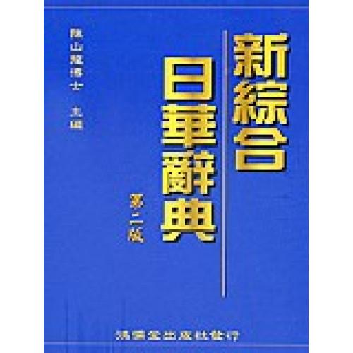 新綜合日華辭典(第二版)