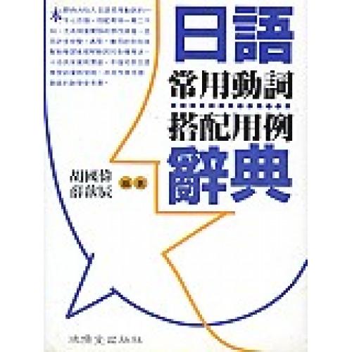 日語常用動詞搭配用例辭典